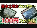 【開封大好き】100円フェッチくじ!【MTG】