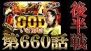 シーサ。の回胴日記_第660話2/2[by ARROWS-SCREEN]