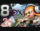 初日から始める!日刊マリオカート8DX実況プレイ28日目