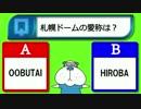 「札幌ドームの愛称は?」2017年6月2日