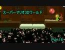 【モ部】協力(?)してスーパーマリオ3Dワールド実況(Part16)