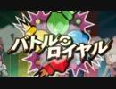 【ポケモンSM】バトルロイヤル・デ・アローラ(上)【フレ戦・ミラクルパ】