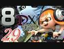 初日から始める!日刊マリオカート8DX実況プレイ29日目