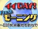 【PS4】地球防衛軍5 3rdPV:EDF密着取材