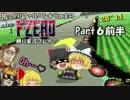 ゆっくりファルコン&うp主のF-ZERO縛り実況!Part 6前半【ゆっくり実況】