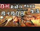 【日刊夫婦実況】噛み合わない2人のMHXX生活Part44(上位連続狩猟)