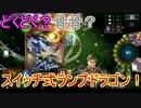 【Shadowverse】レジェナシィ戦記 ~30頁目~【kohnataシリーズ】