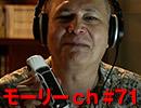 モーリーch生放送 #71 2/2