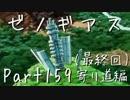 【実況】急がず、焦らず、ゼノギアス【寄り道編】Part159 最終回