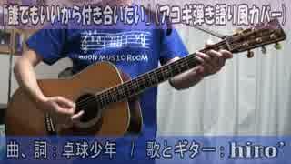 【オケ有+コード譜】誰でもいいから付き合いたい【アコギ弾き語り風】