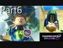 【マリオカート8DX】縦横無尽な男がマリカ世界で右往左往【実況】Part6