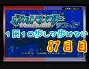【1日10歩しか歩けない】ポケモン サファイア 実況プレイ 87日目