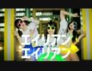 【地球で】エイリアンエイリアン【踊ってみた】 thumbnail