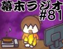 第13位:[会員専用]幕末ラジオ 第八十一回(ボヤ騒ぎ回)