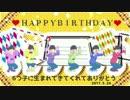 【MMDおそ松さん】ウッーウッーウマウマ(゚∀゚)【六つ子生誕祭】