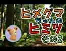 【ポケモンGO】ヒメグマちゃんのヒミツ その2