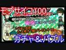 【ガチャ】スマホガチャで強キャラを手に入れる旅part60【モブサイコ100】