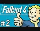 Fallout4 誰か私のムスコしらん?【実況】#2