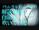 【口笛カバー】アトム ザ ビギニングOP 解読不能 口笛で吹いてみた!