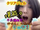 早川亜希動画#410≪クリアジェル後編、きもちいいったら…!≫