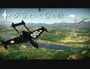 【War Thunder】RB VenoMontage Movie #16