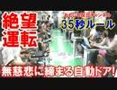 【安全無視の韓国自動運転】 35秒で無条件にドア閉じ事故続出!