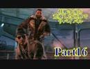 【実況】核戦争後の荒廃した世界でサバイバル【Fallout4】part16