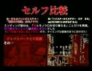 今夜一挙!【比較・解説】けものフレンズミステリー「楽園七...