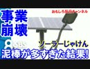 【韓国にソーラー街路灯を設置した結果が唖然】 一瞬で事業が崩壊!