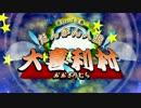 第92位:【大喜利村】面白いは正義!【ダンガンロンパ人狼】