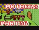 【MOTHER2】ぼくたちは、ちきゅうをまもる【実況】 part36
