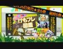 アニメ「けものフレンズ」BD付ガイドブック CM【最高画質】