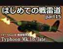 【ゆっくり実況】はじめての戦雷道 part15(Typhoon Mk.1b/late)【WarThunder】