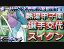 【ポケモンSM】全一サザンドラ使いを目指すレート!#40