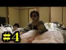 第83位:えんもちぶらり旅#4【山形編】
