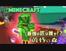 第15位:【日刊Minecraft】最強の匠は誰か!?黄昏の森 伝説の竜編3日目【4人実況】