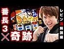 第6回 D1マスターズ3rdステージ(#6前編)レビン vs 押忍!番長3