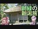 【結月ゆかり車載】新緑の新潟_前編【第5弾】