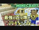 【日刊Minecraft】最強の匠は誰か!?黄昏の森 ゴブリン騎士編【4人実況】
