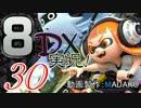 初日から始める!日刊マリオカート8DX実況プレイ30日目