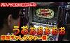 ひげ紳士さんの幸チャレで実践【パチノフ裏方の挑戦vol.20】