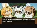けものフレンズ12.X話 BB劇場集『眼鏡属性』