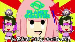 【Planet Coaster 】 ゆかパーお姉さんの破綻確定遊園地2nd ☺☺