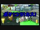 【実況】マリカ8DXのふうせんバトルでセコ技っぽい事やってみたwww