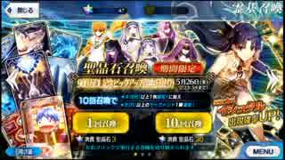 【FGO】900万DL記念ピックアップ召喚 - 60連