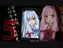 【PUBG】葵ちゃんは、お姉ちゃんが大好き。5人目【VOICEROID+ 琴葉 茜・...