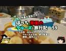第9位:【ゆっくり】クルーズ旅行記 59 Allure of the Seas 朝食 船内ぶらり thumbnail
