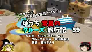 【ゆっくり】クルーズ旅行記 59 Allure of the Seas 朝食 船内ぶらり