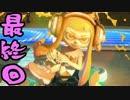 【実況】もうめちゃマリカ8DX_第24話~さよならイカガール~【高画質】