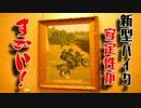 【PUBG】AS鯖100位の新型バイク・SMGネタ等【単発】